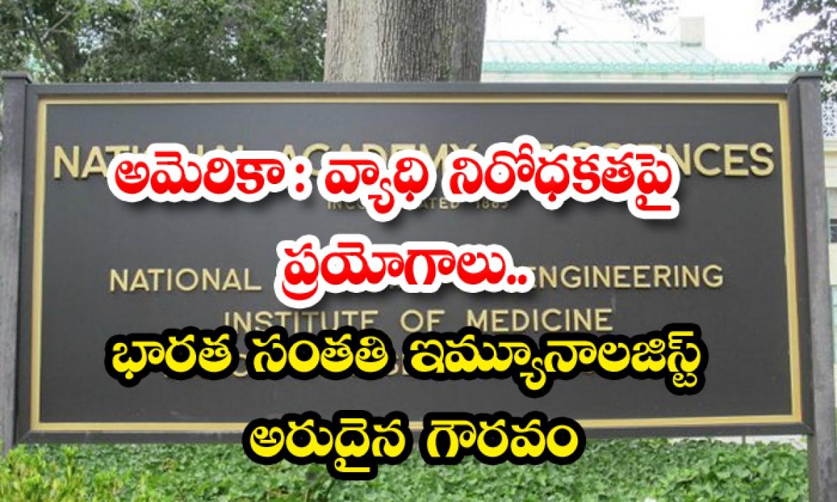Indian Origin Immunologist Sankar Ghosh Elected To National Academy Of Sciences-అమెరికా: వ్యాధి నిరోధకతపై ప్రయోగాలు.. భారత సంతతి ఇమ్యూనాలజిస్ట్ అరుదైన గౌరవం-Latest News - Telugu-Telugu Tollywood Photo Image-TeluguStop.com