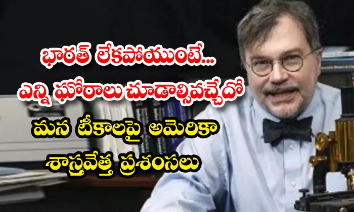 Top Us Scientist Praises India Covid Vaccine-TeluguStop.com