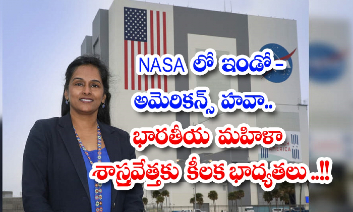 Indo American Climate In Nasa Key Responsibilities For Indian Woman Scientist-TeluguStop.com