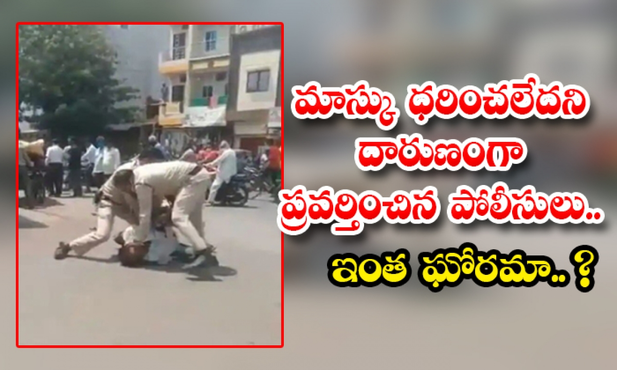 Indore Police Beaten A Person For Not Wearing A Mask-TeluguStop.com