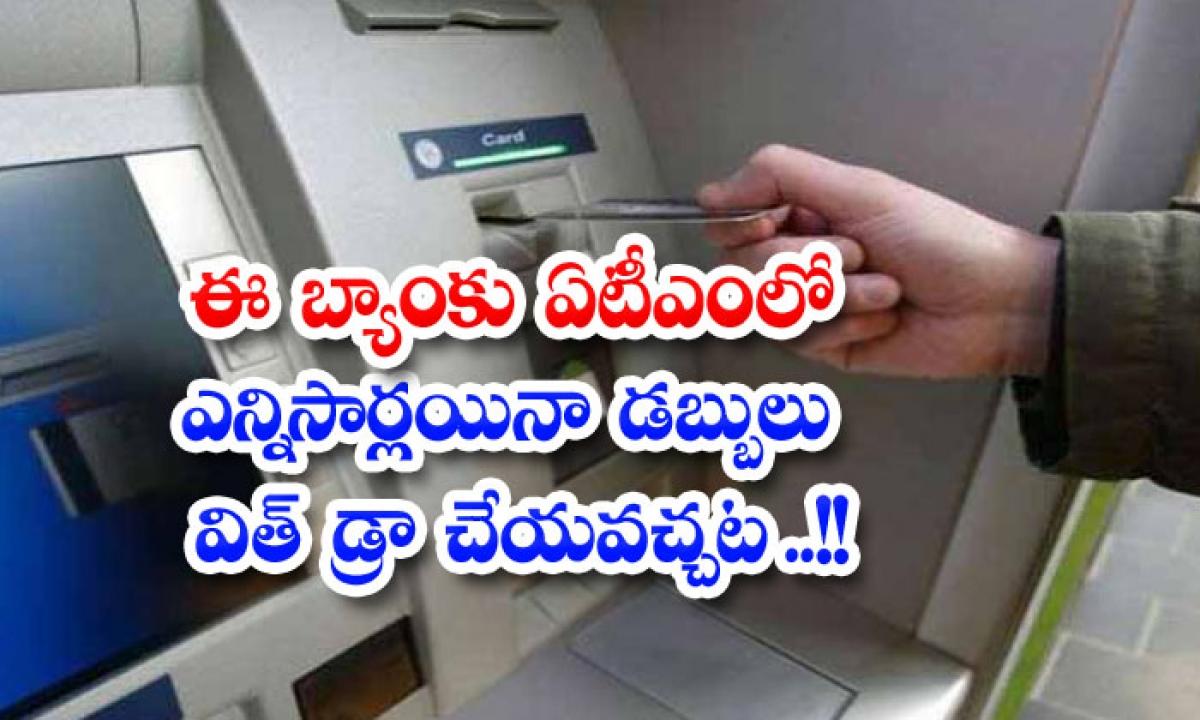 How Many Times Can You Withdraw Money At This Bank Atm-ఈ బ్యాంకు ఏటీఎంలో ఎన్నిసార్లయినా డబ్బులు విత్ డ్రా చేయవచ్చట.. -Breaking/Featured News Slide-Telugu Tollywood Photo Image-TeluguStop.com