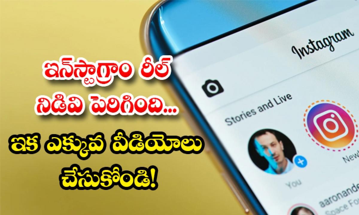 Instagram Reels Lenghth Increased To 60 Seconds-ఇన్స్టాగ్రాం రీల్ నిడివి పెరిగింది… ఇక ఎక్కువ వీడియోలు చేసుకోండి-General-Telugu-Telugu Tollywood Photo Image-TeluguStop.com