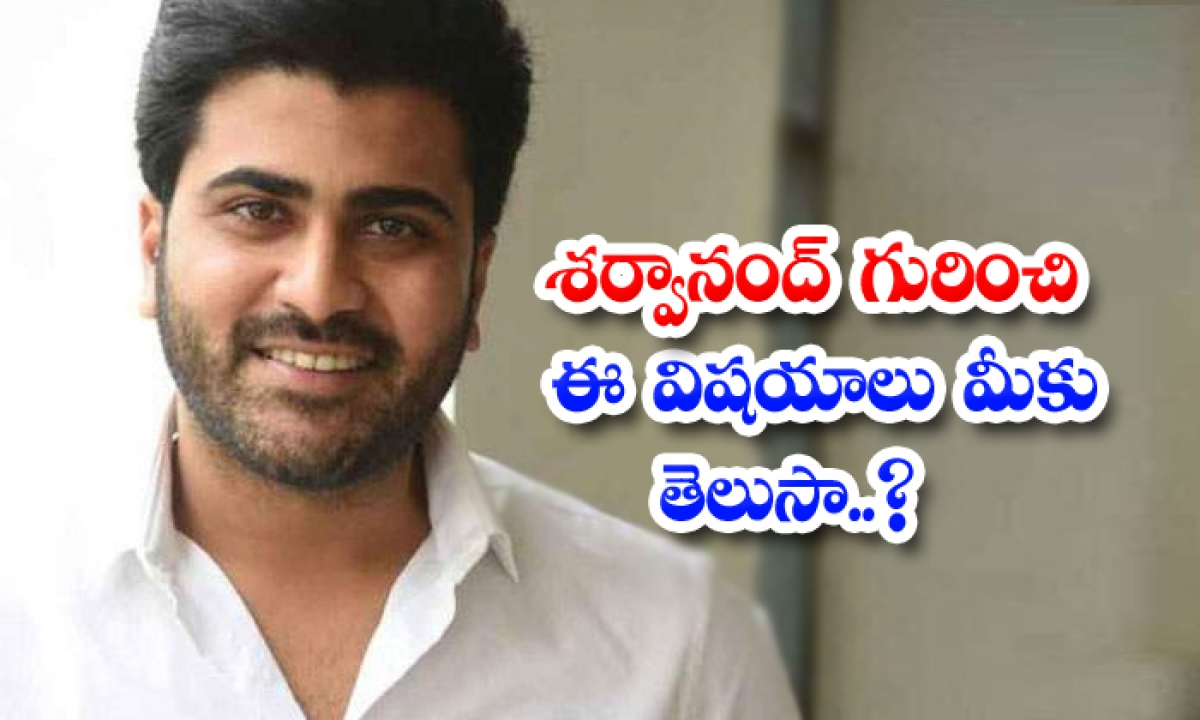 Interesting Facts About Tollywood Young Hero Sharwanand-TeluguStop.com
