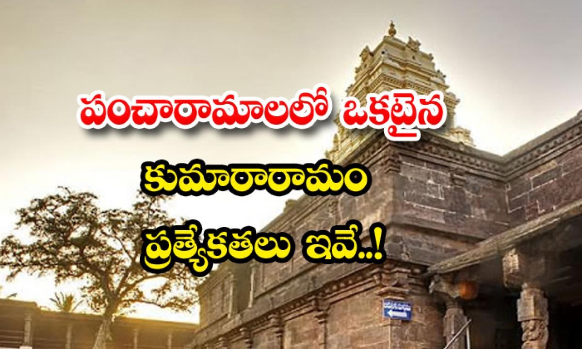 Unknown Facts About Kumararamam-TeluguStop.com