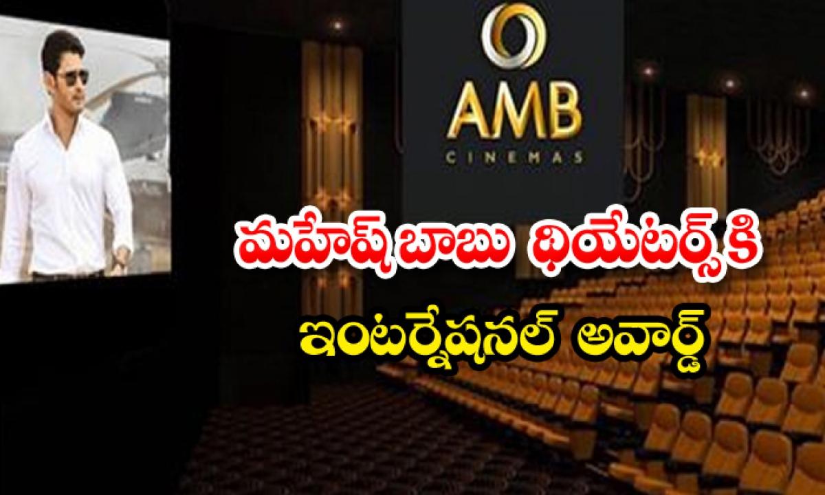 Mahesh Babu Amb Cinemas Gets International Recognition-TeluguStop.com