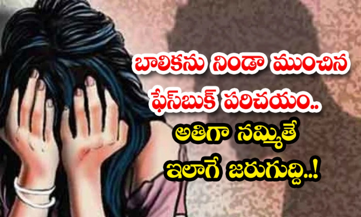 Introducing The Facebook Page That Flooded The Girl If You Believe Too Much This Is What Happened-TeluguStop.com