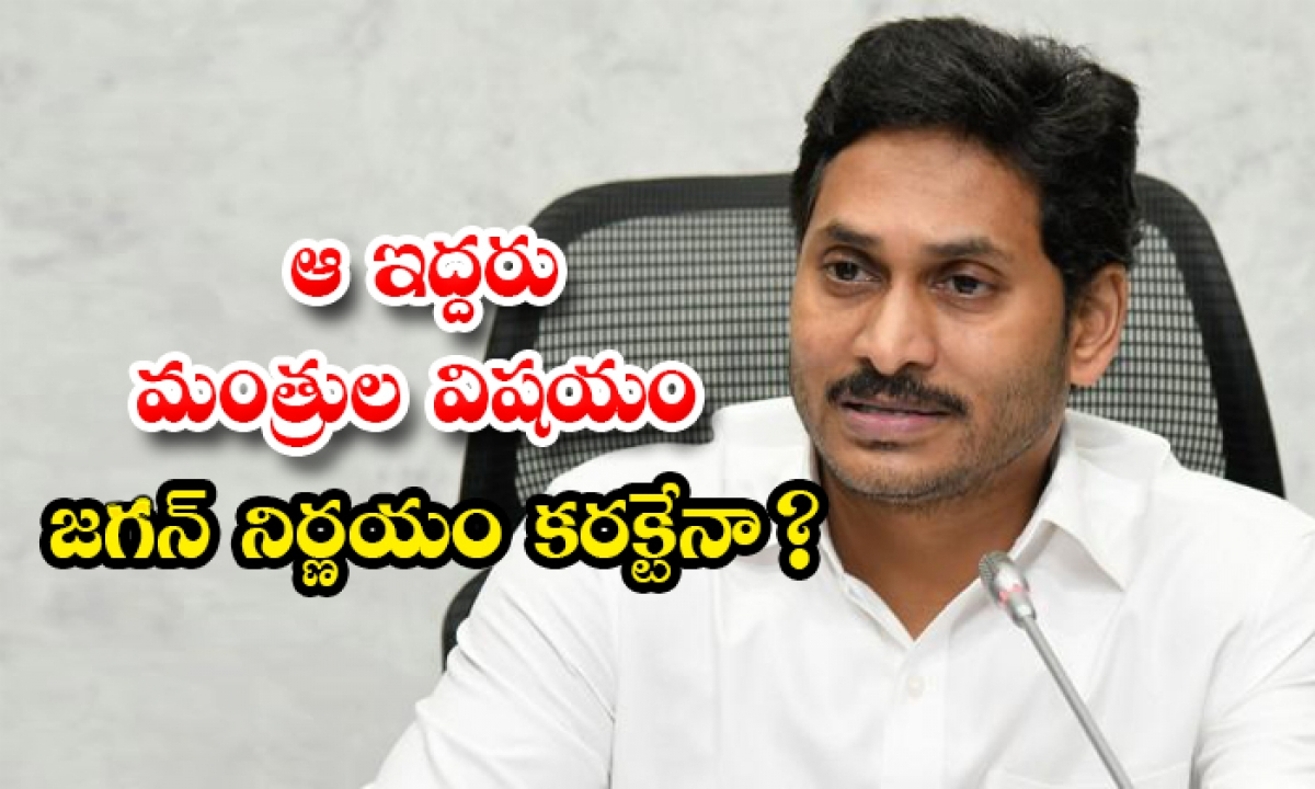 Is Jagans Decision Correct In The Case Of Those Two Ministers-TeluguStop.com