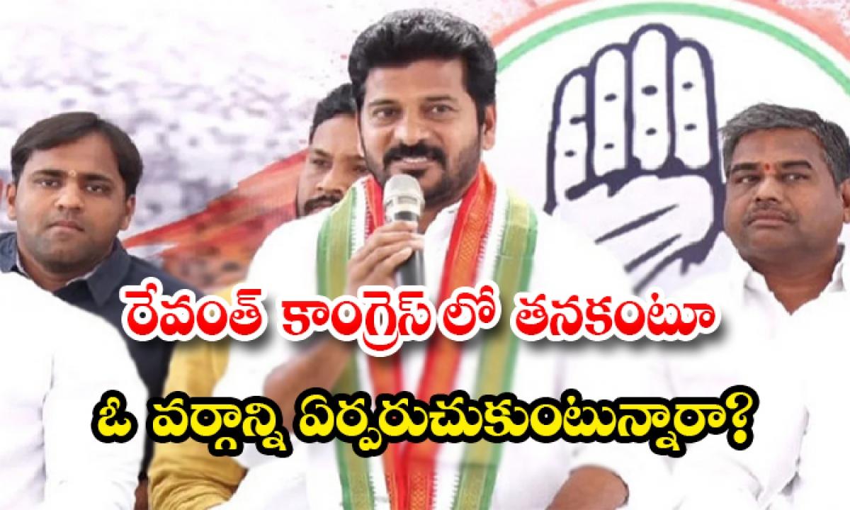 Is Rewanth Forming A Faction Of Its Own In The-రేవంత్ కాంగ్రెస్ లో తనకంటూ ఓ వర్గాన్ని ఏర్పరుచుకుంటున్నారా-Latest News - Telugu-Telugu Tollywood Photo Image-TeluguStop.com