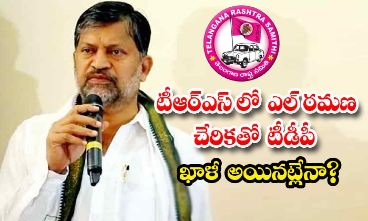 Is Tdp Vacant With The Addition Of L Ramana In Trs-టీఆర్ఎస్ లో ఎల్ రమణ చేరికతో టీడీపీ ఖాళీ అయినట్లేనా-Latest News - Telugu-Telugu Tollywood Photo Image-TeluguStop.com