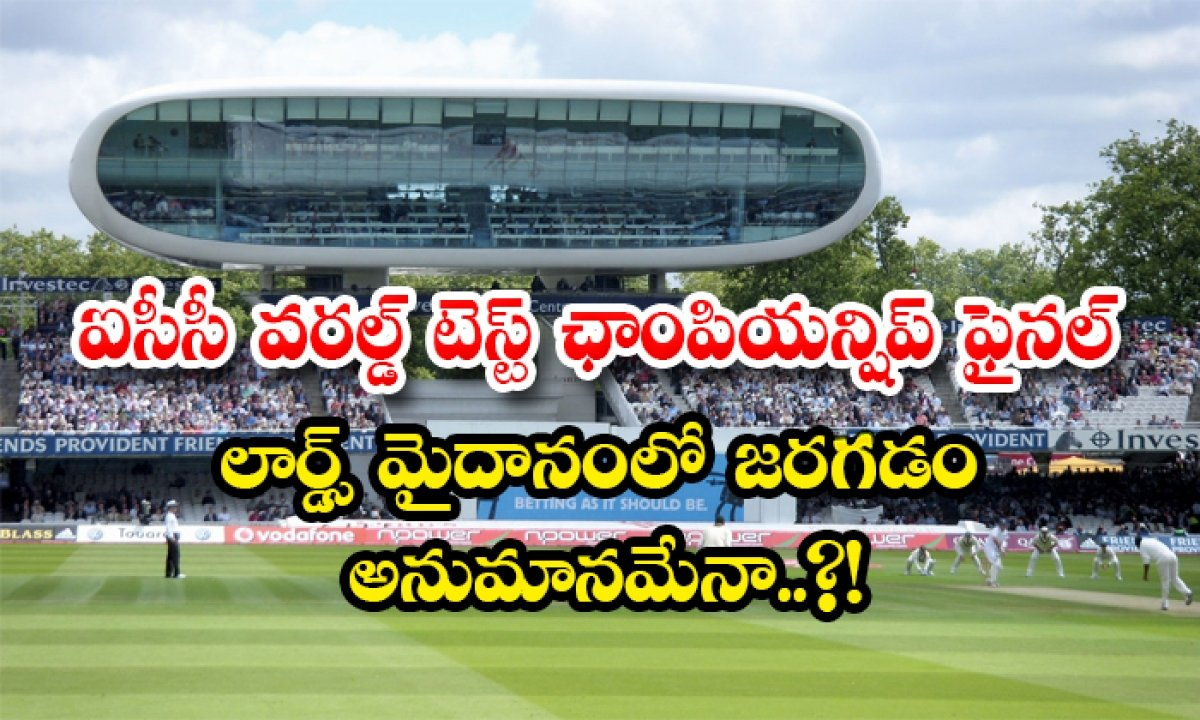 Is It Doubtful That The Final Of The Icc World Test Championship Will Take Place At Lords-TeluguStop.com