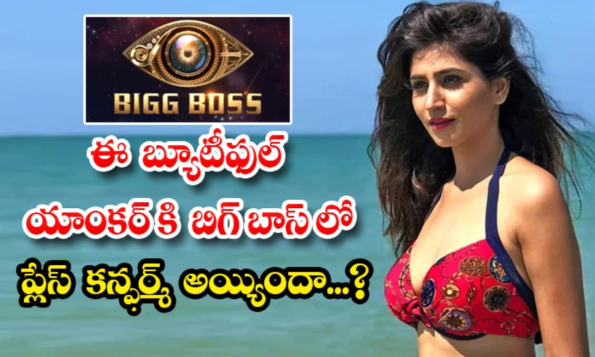 Is Telugu Anchor Varshini Place Is Confirm In Telugu Boss Season 5-ఈ బ్యూటీఫుల్ యాంకర్ కి బిగ్ బాస్ లో ప్లేస్ కన్ఫర్మ్ అయ్యిందా…-Latest News - Telugu-Telugu Tollywood Photo Image-TeluguStop.com