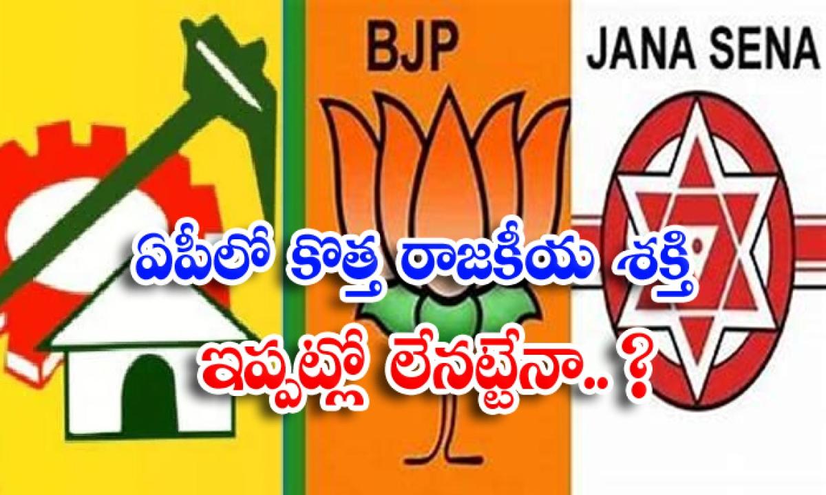 Is There No New Political Force In Ap Now Ap Politics-ఏపీలో కొత్త రాజకీయ శక్తి ఇప్పట్లో లేనట్టేనా..-Latest News - Telugu-Telugu Tollywood Photo Image-TeluguStop.com