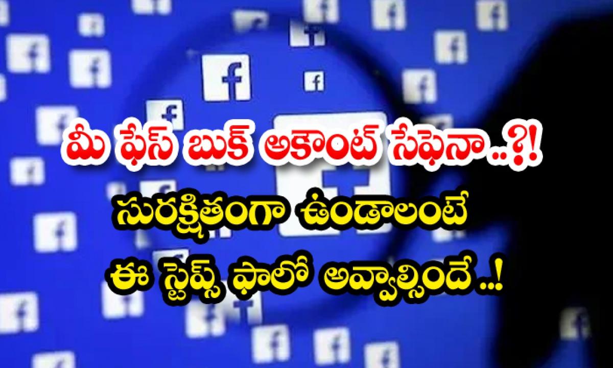 Is Your Facebook Account Safe You Need To Follow These Steps To Be Safe-మీ ఫేస్ బుక్ అకౌంట్ సేఫెనా.. సురక్షితంగా ఉండాలంటే ఈ స్టెప్స్ ఫాలో అవ్వాల్సిందే..-General-Telugu-Telugu Tollywood Photo Image-TeluguStop.com