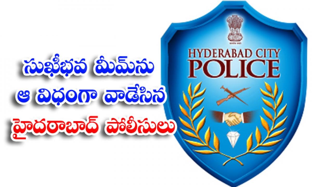 It Was The Hyderabad Police Who Used Sukhibhava Meem In That Way-సుఖీభవ మీమ్ను ఆ విధంగా వాడేసిన హైదరాబాద్ పోలీసులు-General-Telugu-Telugu Tollywood Photo Image-TeluguStop.com