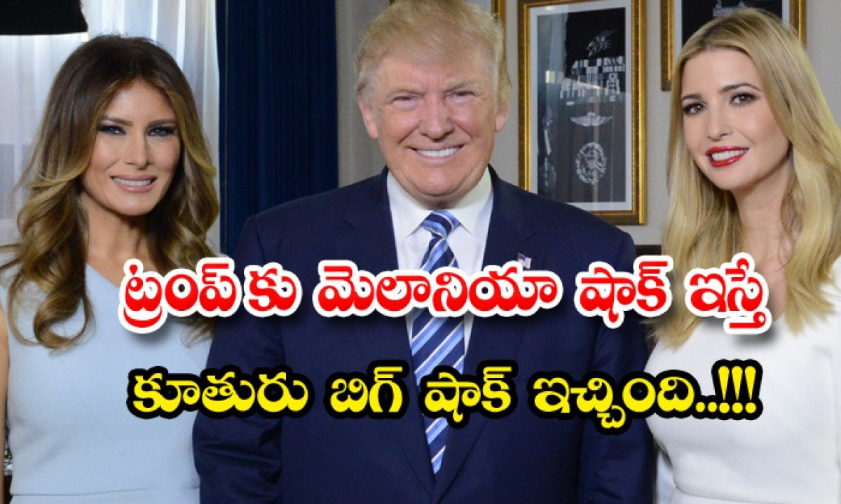 Us Ex President Donald Trump Divorce Melania News Viral-ట్రంప్ కు మెలానియా షాక్ ఇస్తే కూతురు బిగ్ షాక్ ఇచ్చింది…-Latest News - Telugu-Telugu Tollywood Photo Image-TeluguStop.com