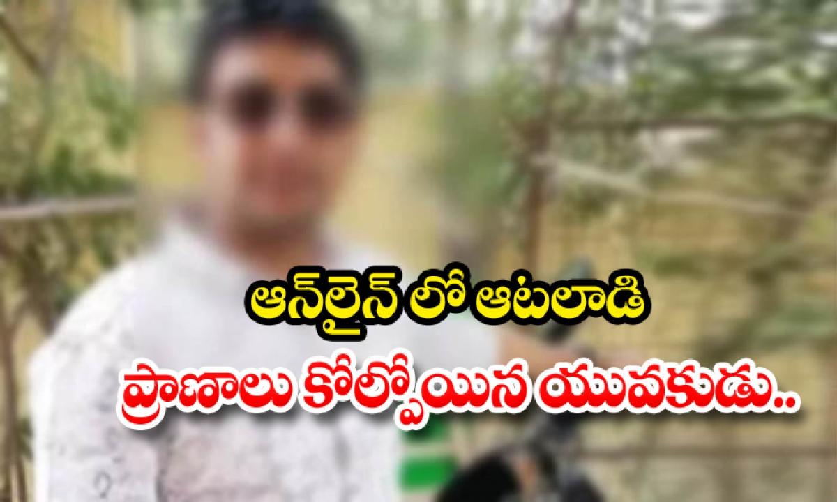 Man Commits Suicide For Online Money Loss In Hyderabad-ఆన్ లైన్ లో ఆటలాడి ప్రాణాలు కోల్పోయిన యువకుడు…-Latest News - Telugu-Telugu Tollywood Photo Image-TeluguStop.com