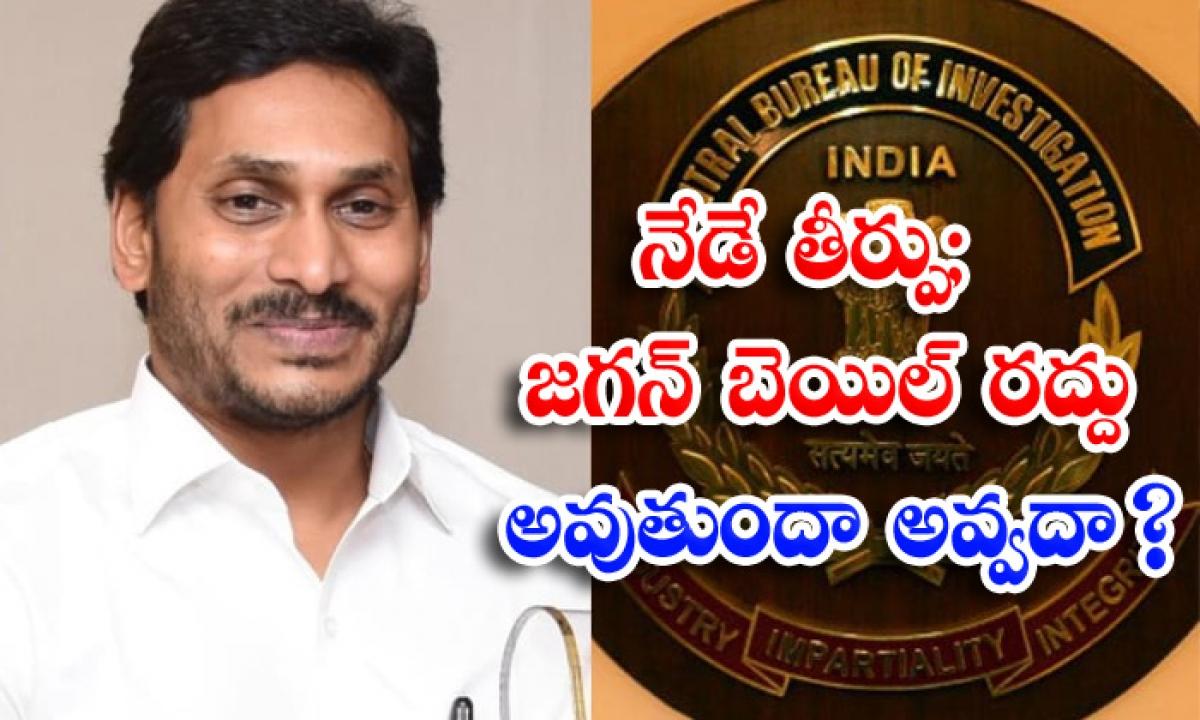 Judgment On Jagans Bail To Be Released Today-నేడే తీర్పు : జగన్ బెయిల్ రద్దు అవుతుందా అవ్వదా -Political-Telugu Tollywood Photo Image-TeluguStop.com