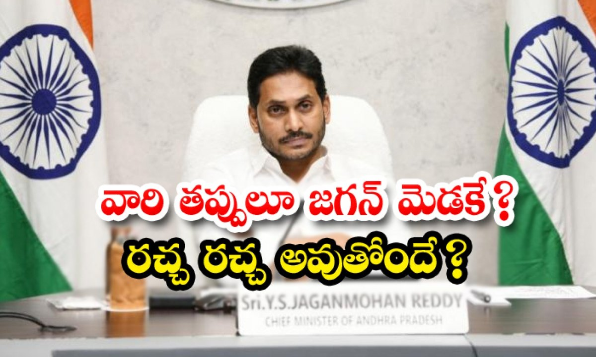 Jagan Is Embarrassed By The Mistakes Being Made By Party Leaders-TeluguStop.com