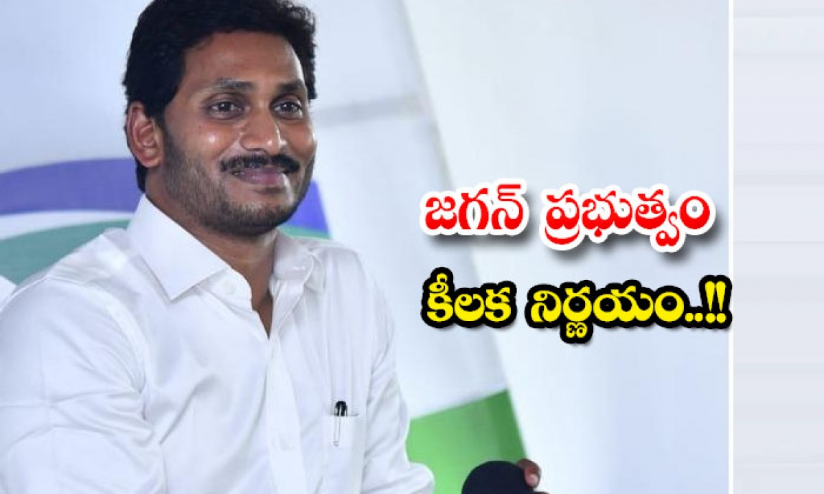 Jagan Government Is A Key Decision-జగన్ ప్రభుత్వం కీలక నిర్ణయం..-Political-Telugu Tollywood Photo Image-TeluguStop.com