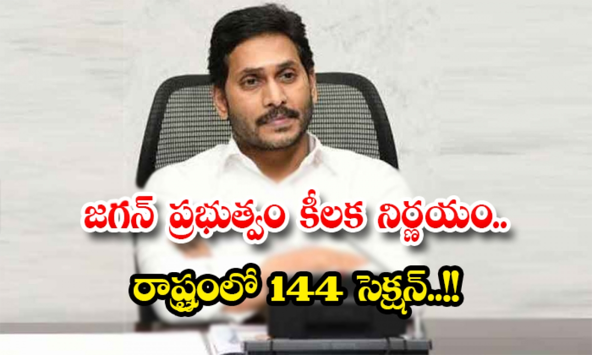 Ap Cm Jagan Government Key Decision Section 144 In The State-TeluguStop.com