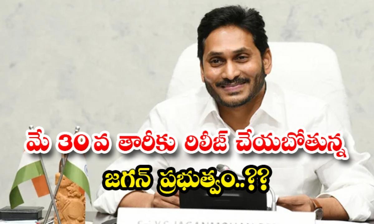 Jagan Government To Release Job Calendar On May 30-TeluguStop.com