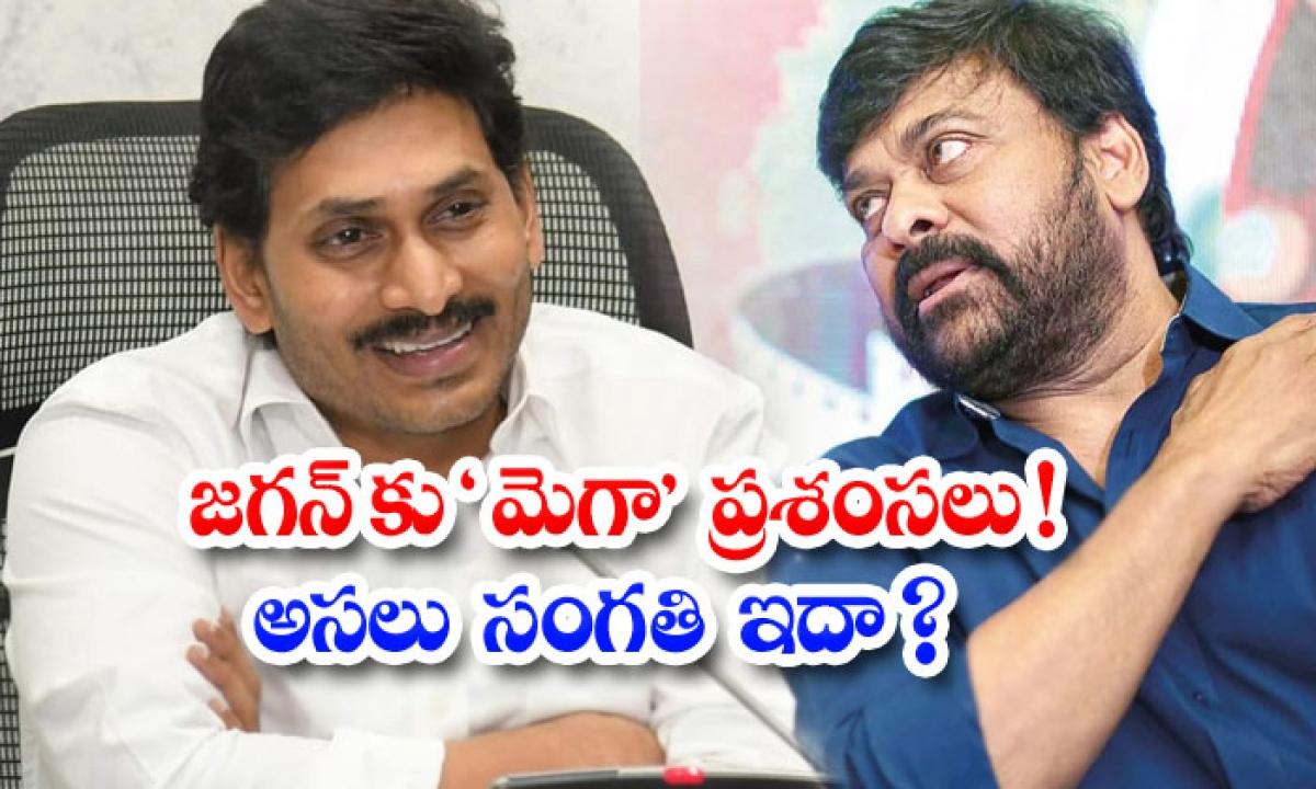 Megastar Chiranjeevi Congratulates Jagan-జగన్ కు మెగా ప్రశంసలు అసలు సంగతి ఇదా -Political-Telugu Tollywood Photo Image-TeluguStop.com