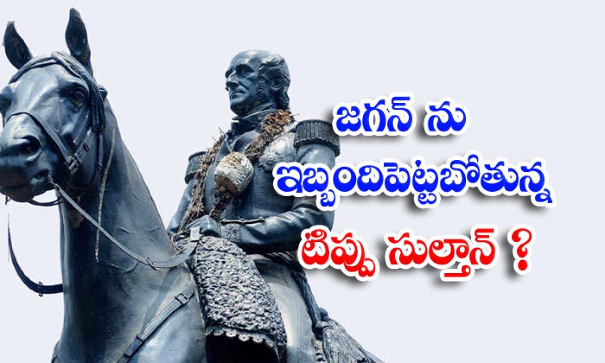 Bjp Is Angry With Ycp Over Setting Up Of Tip Sultan Statue-జగన్ ను ఇబ్బందిపెట్టబోతున్న టిప్పు సుల్తాన్ -Political-Telugu Tollywood Photo Image-TeluguStop.com