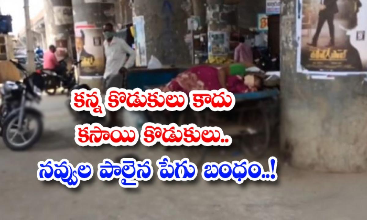 Atrocities In Jammikunta The Woman That Corona Came-TeluguStop.com