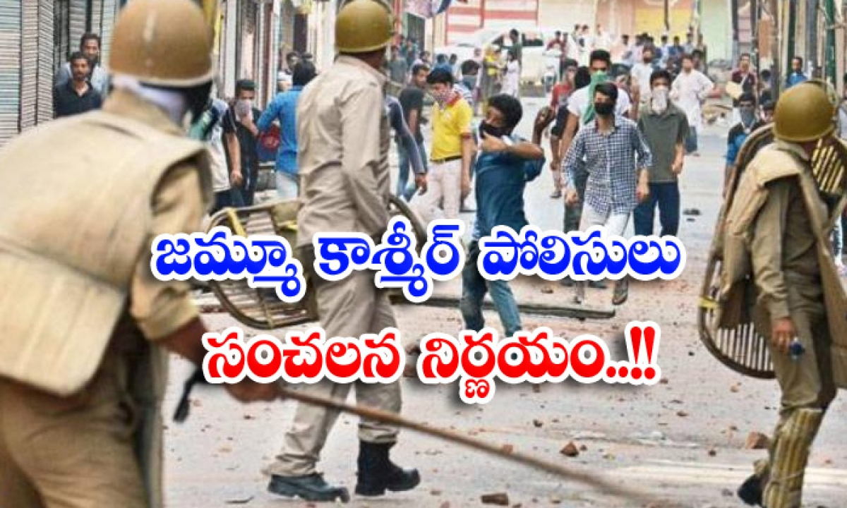 Jammu And Kashmir Police Make Sensational Decision-జమ్మూ కాశ్మీర్ పోలీసులు సంచలన నిర్ణయం..-General-Telugu-Telugu Tollywood Photo Image-TeluguStop.com