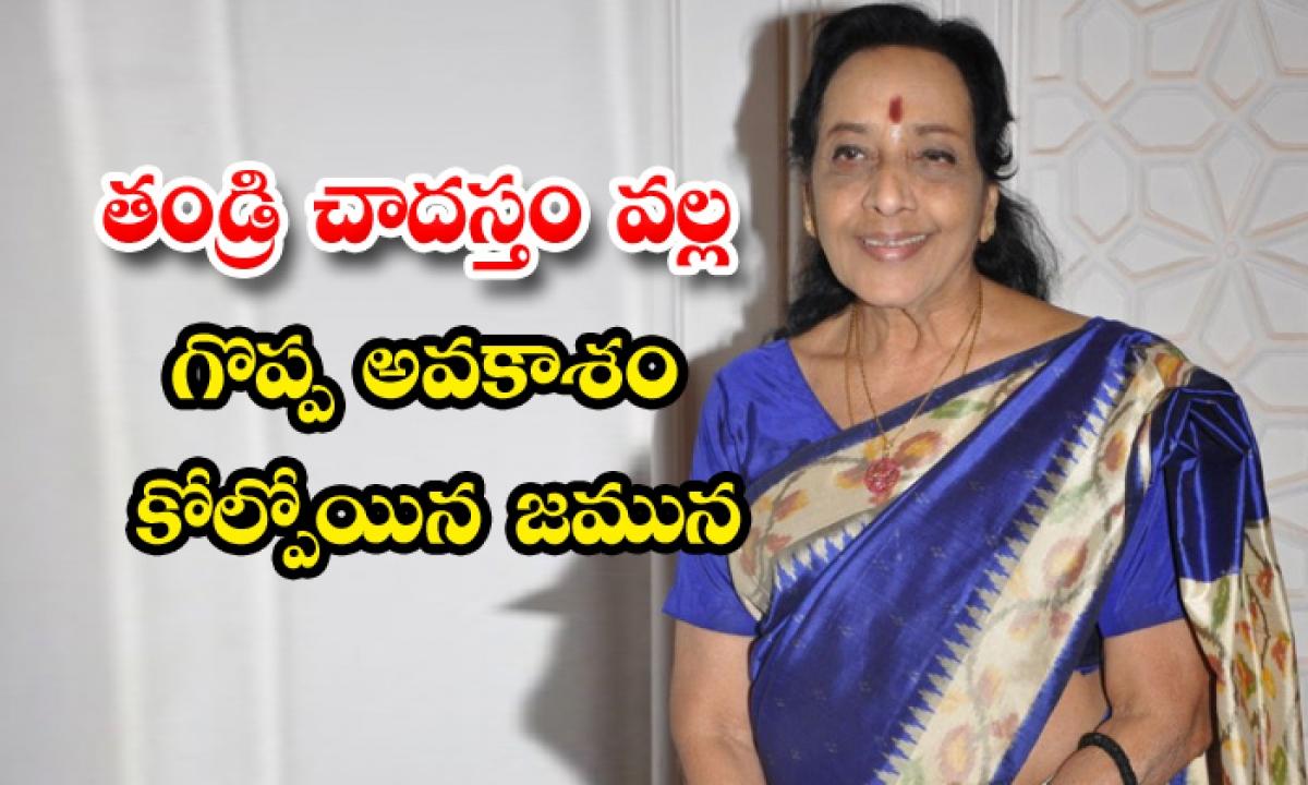 Jamuna Lost A Chance Due To Her Father-తండ్రి చాదస్తం వల్ల గొప్ప అవకాశం కోల్పోయిన జమున-Latest News - Telugu-Telugu Tollywood Photo Image-TeluguStop.com