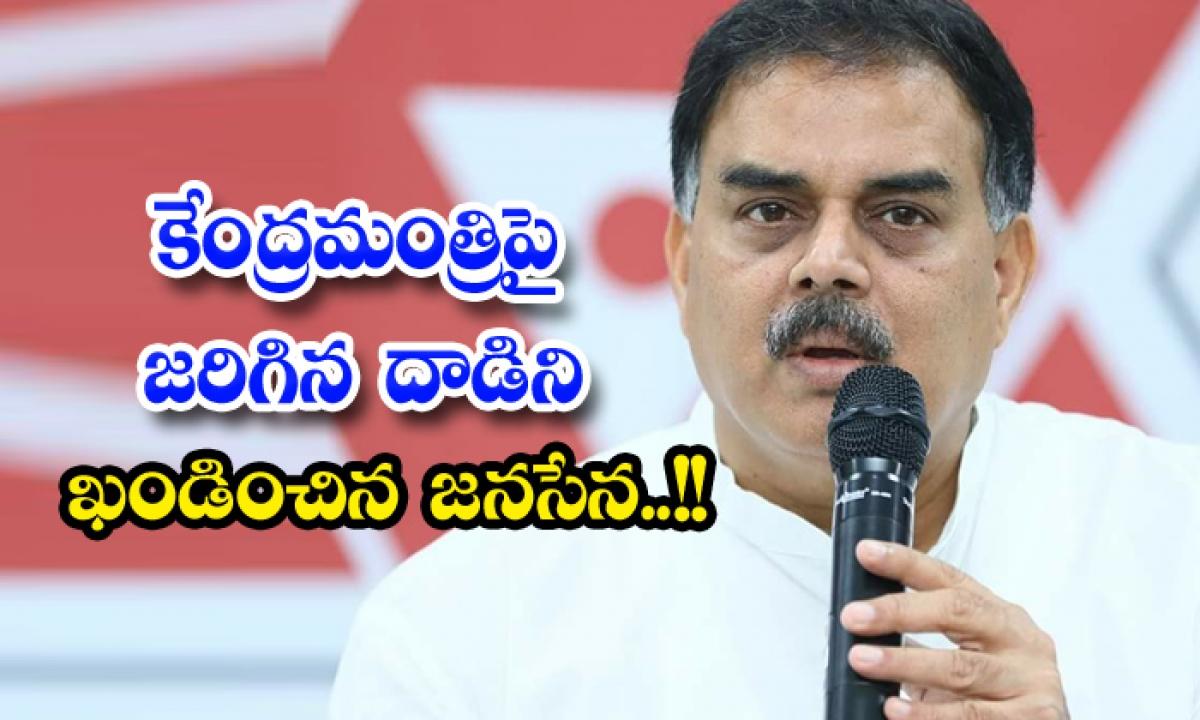Janasena Condemns Attack On Union Minister-కేంద్రమంత్రి పై జరిగిన దాడిని ఖండించిన జనసేన..-Political-Telugu Tollywood Photo Image-TeluguStop.com