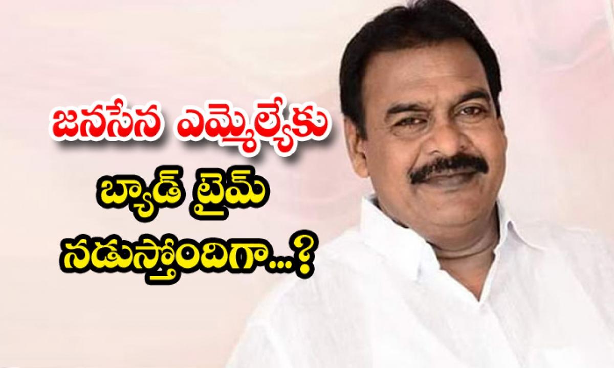 Janasena Mla Rapaka Varaprasad Faced So Many Problems In Razole Constituency-TeluguStop.com