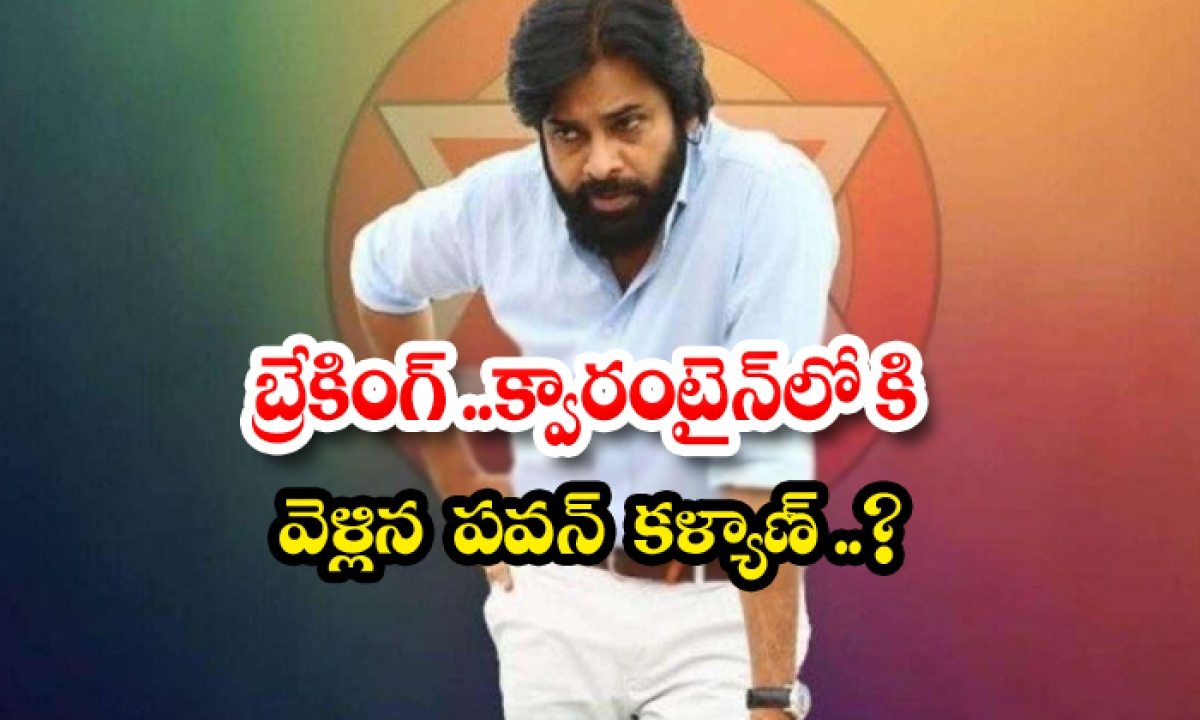 Pawan Kalyan Who Went Into Quarantine-TeluguStop.com