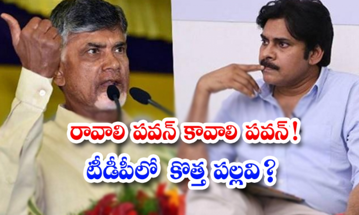 Tdp Try To Alliance On Janasena-TeluguStop.com