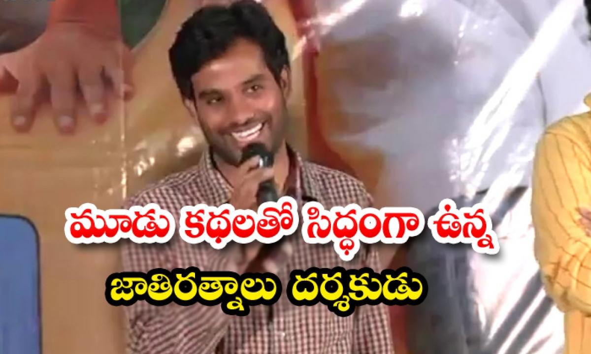 Anudeep Kv Ready To Three Stories For His Next Movie-TeluguStop.com