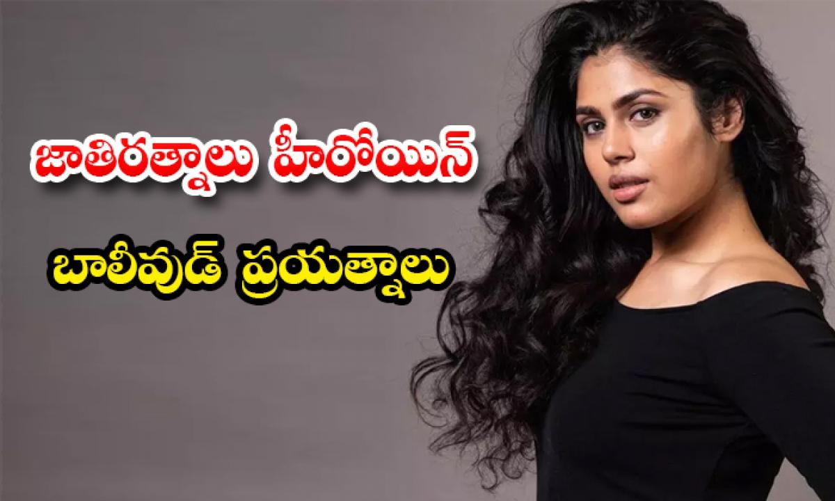 Jathi Ratnalu Fame Faria Movie Trails In Bollywood-TeluguStop.com