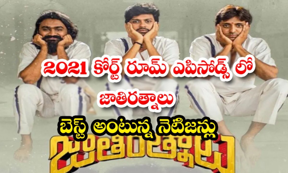 Jathi Ratnalu Courtroom Drama Best In This Year-TeluguStop.com