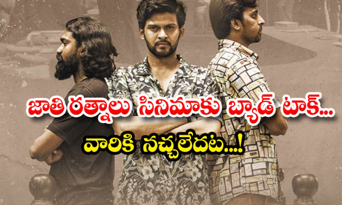 Jathi Ratnalu Movie Amazon Prime Review-TeluguStop.com