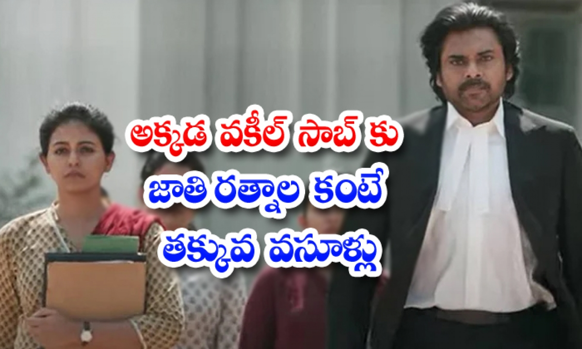 Pawan Kalyan Vakeel Saab Movie Collections In Usa-TeluguStop.com