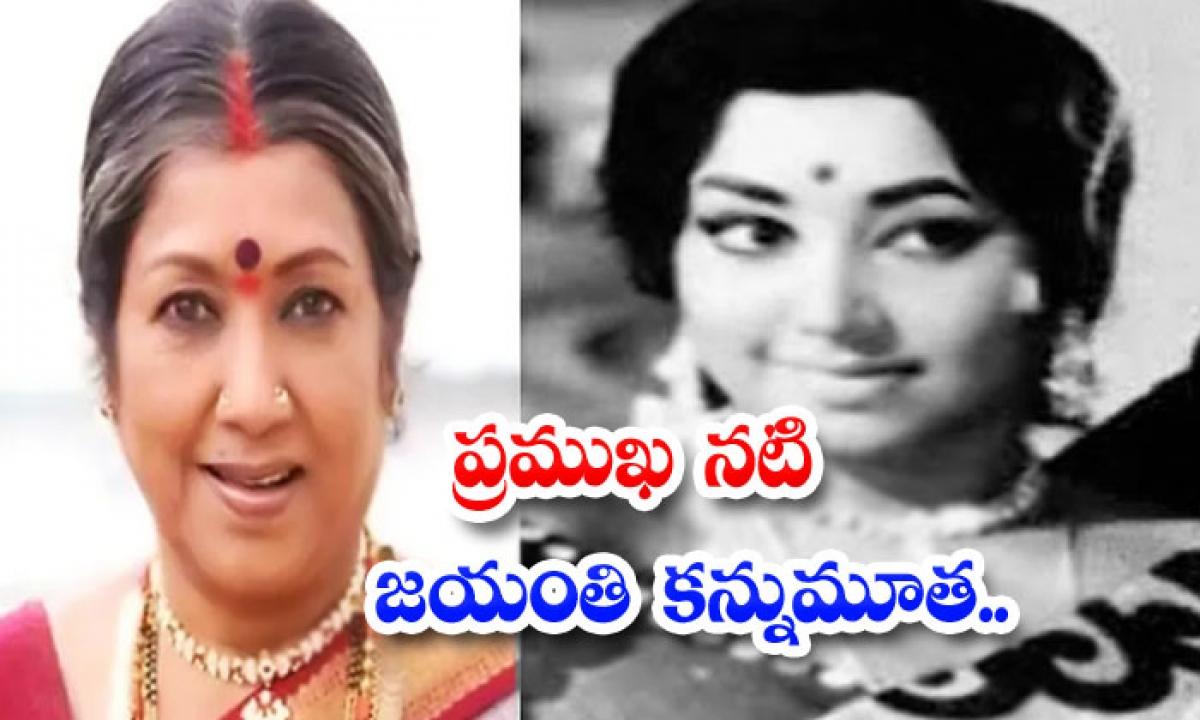Famous Actress Jayanthi Eyelid-ప్రముఖ నటి జయంతి కన్నుమూత..-Latest News - Telugu-Telugu Tollywood Photo Image-TeluguStop.com