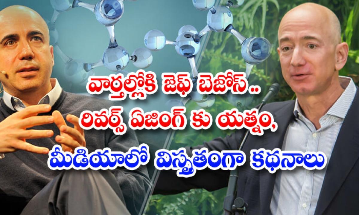 Jeff Bezos Wants To Reverse Ageing But Is The World Equipped To Handle Immortality-వార్తల్లోకి జెఫ్ బెజోస్ … 'రివర్స్ ఏజింగ్'కు యత్నం, మీడియాలో విస్తృతంగా కథనాలు-Latest News - Telugu-Telugu Tollywood Photo Image-TeluguStop.com
