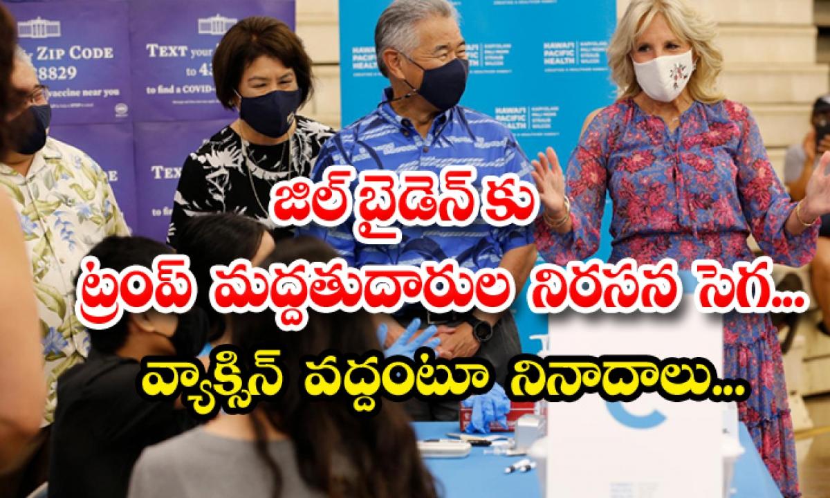 Donald Trump Supporters Protest As Jill Biden Visits Vaccine Clinic-జిల్ బైడెన్కు ట్రంప్ మద్దతుదారుల నిరసన సెగ.. వ్యాక్సిన్ వద్దంటూ నినాదాలు-Latest News - Telugu-Telugu Tollywood Photo Image-TeluguStop.com