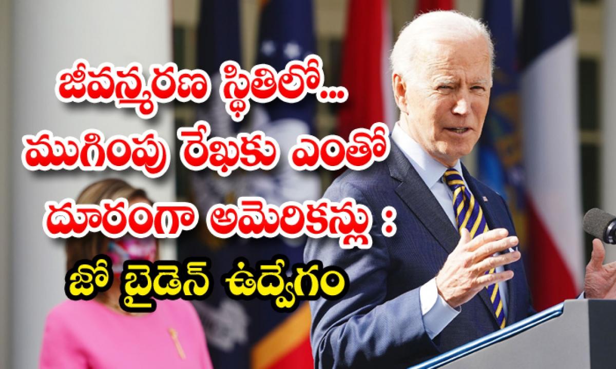 Us Still In Life And Death Race Against Coronavirus Joe Biden-TeluguStop.com