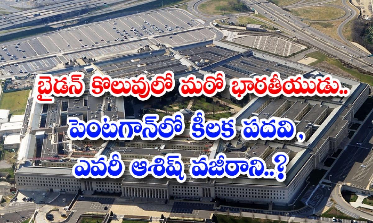 Joe Biden To Nominate Indian American Management Consultant To A Key Pentagon Position-బైడెన్ కొలువులో మరో భారతీయుడు.. పెంటగాన్లో కీలక పదవి, ఎవరీ ఆశిష్ వజీరాని..-Latest News - Telugu-Telugu Tollywood Photo Image-TeluguStop.com