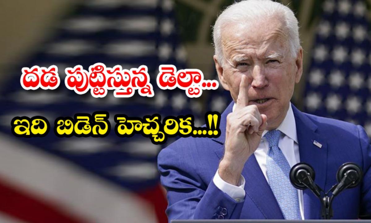 Joe Biden Delta Variant Americans-దడ పుట్టిస్తున్న డెల్టా…ఇది బిడెన్ హెచ్చరిక…-Latest News - Telugu-Telugu Tollywood Photo Image-TeluguStop.com
