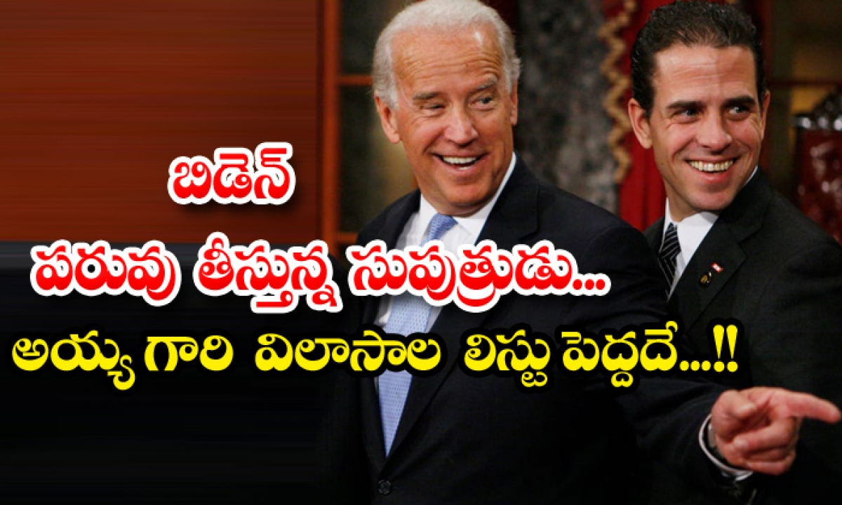 Joe Biden Son Hunter Laptop Data Viral-TeluguStop.com