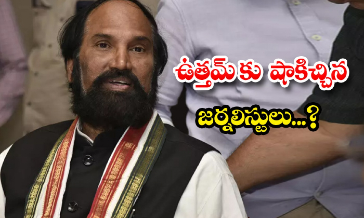 Congress Leader Uttam Kumar Reddy Press Meet-ఉత్తమ్ కు షాకిచ్చిన జర్నలిస్టులు.. -Latest News - Telugu-Telugu Tollywood Photo Image-TeluguStop.com