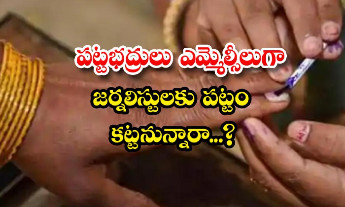 Journalists Graduate Mlc Elections-పట్టభద్రులు ఎమ్మెల్సీలుగా జర్నలిస్టులకు పట్టం కట్టనున్నారా-Latest News - Telugu-Telugu Tollywood Photo Image-TeluguStop.com