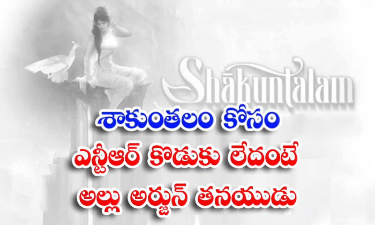 Jr Ntr Son In Shakuntalam Movie-TeluguStop.com
