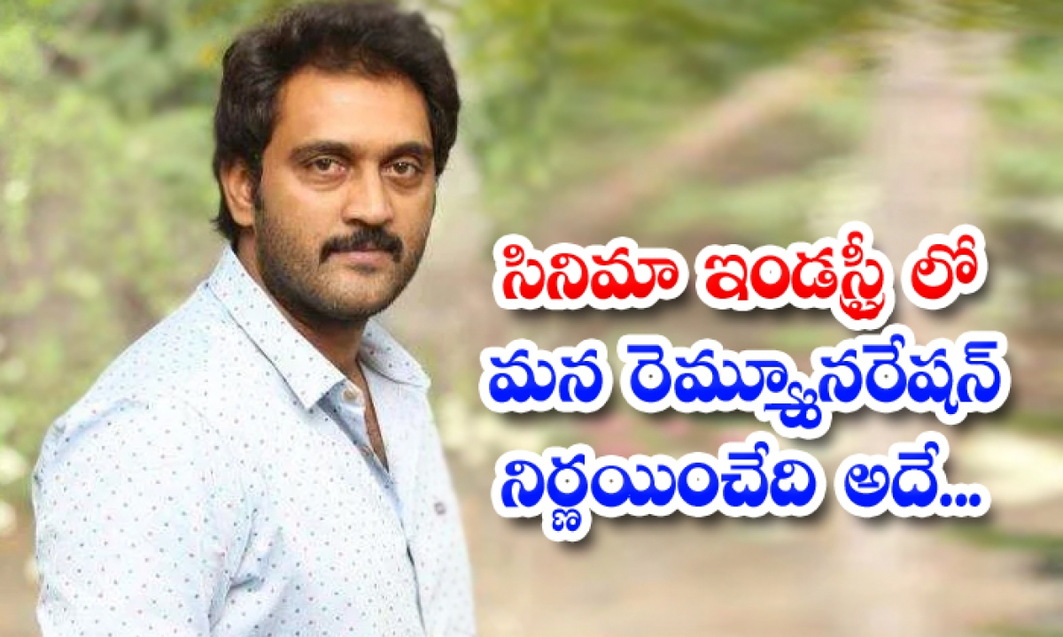 Telugu Actor Ajay Reacts About His Remuneration And Friends In Film Industry-TeluguStop.com